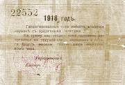 25 Rubles (Piatigorsk-Batalpashchinsk Company, Independent Army) – reverse