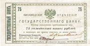 75 Rubles (Piatigorsk-Batalpashchinsk Company, Independent Army) – obverse