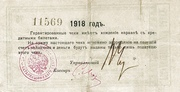 75 Rubles (Piatigorsk-Batalpashchinsk Company, Independent Army) – reverse