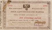 200 Rubles (Piatigorsk-Batalpashchinsk Company, Independent Army) – obverse