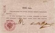 200 Rubles (Piatigorsk-Batalpashchinsk Company, Independent Army) – reverse
