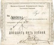 25 Rubles (Grozny - Volga-Kama Commercial Bank ) – obverse