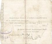 25 Rubles (Grozny - Volga-Kama Commercial Bank ) – reverse