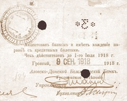 3 Rubles (Grozny - Azov-Don Commercial Bank) – reverse