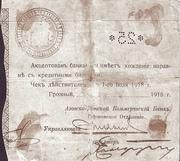 25 Rubles (Grozny - Azov-Don Commercial Bank) – reverse
