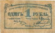 1 Ruble (Sochi) – obverse