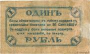 1 Ruble (Sochi) – reverse