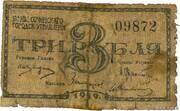 3 Rubles (Sochi) – obverse