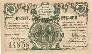 10 Rubles (Sochi) – obverse