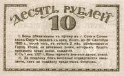 10 Rubles (Sochi) – reverse