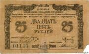 25 Rubles (Sochi) – obverse