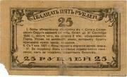 25 Rubles (Sochi) – reverse