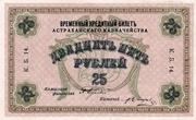 25 Rubles (Astrakhan Region) – obverse