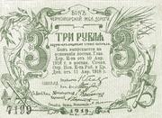 3 Rubles (Black Sea Railroad) – obverse