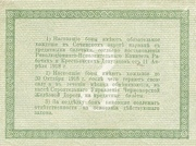 3 Rubles (Black Sea Railroad) – reverse