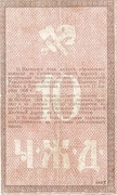 10 Rubles (Black Sea Railroad) – reverse