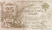 25 Rubles (Black Sea Railroad) – obverse