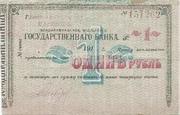 1 Ruble (Vladikavkaz ) – obverse