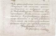 1 Ruble (Vladikavkaz ) – reverse