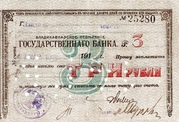 3 Rubles (Vladikavkaz ) – obverse
