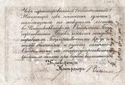3 Rubles (Vladikavkaz ) – reverse