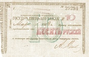 10 Rubles (Vladikavkaz ) – obverse