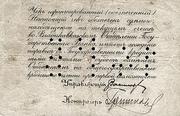 25 Rubles (Vladikavkaz ) – reverse