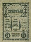 3 Rubles (Transcaucasian Commisariat ) – reverse