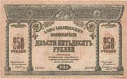 250 Rubles (Transcaucasian Commisariat ) – obverse