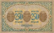 250 Rubles (Transcaucasian Commisariat ) – reverse