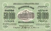 50 000 Rubles (Federation of Socialist Soviet Republics of Transcaucasia) – obverse