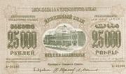 25 000 Rubles (Federation of Socialist Soviet Republics of Transcaucasia) – obverse