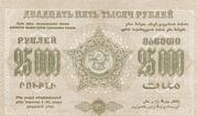 25 000 Rubles (Federation of Socialist Soviet Republics of Transcaucasia) – reverse