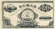 50 000 000 Rubles (Transcaucasian Socialist Federal Soviet Republic) – reverse