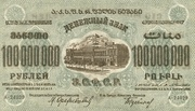 100 000 000 Rubles (Transcaucasian Socialist Federal Soviet Republic) – obverse