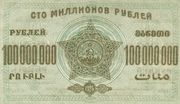 100 000 000 Rubles (Transcaucasian Socialist Federal Soviet Republic) – reverse