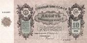 10 000 000 000 Rubles (Transcaucasian Socialist Federal Soviet Republic) – obverse