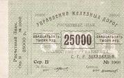 25 000 Rubles (Transcaucasian S.S.R. Railroad) – obverse