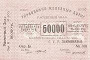 50 000 Rubles (Transcaucasian S.S.R. Railroad) – obverse