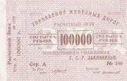 100 000 Rubles (Transcaucasian S.S.R. Railroad) – obverse