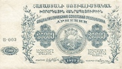 25 000 Rubles (Socialist Soviet Republic of Armenia - Erivan) – obverse