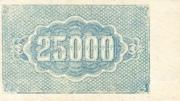 25 000 Rubles (Socialist Soviet Republic of Armenia - Erivan)