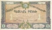 1 Chernovets (Socialist Soviet Republic of Armenia - Erivan) – obverse
