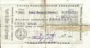 25 Rubles (Socialist Soviet Republic of Armenia - Aleksandropol) – obverse