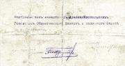 25 Rubles (Socialist Soviet Republic of Armenia - Aleksandropol) – reverse