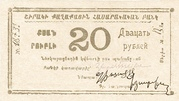 20 Rubles (Socialist Soviet Republic of Armenia - Shirak) – obverse