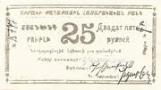 25 Rubles (Socialist Soviet Republic of Armenia - Shirak) – obverse