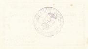 25 Rubles (Socialist Soviet Republic of Armenia - Shirak) – reverse