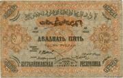 25 000 Rubles (Azerbaijan Soviet Socialist Republic) – obverse