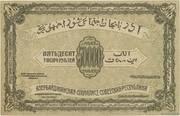 50 000 Rubles (Azerbaijan Soviet Socialist Republic) – reverse